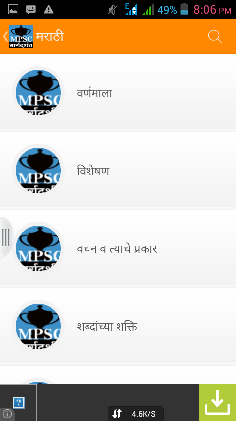 MPSC World - MPSC Guidance- screenshot