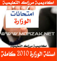 ارشيف اسئلة الوزارة 2010 شتوية وصيفية