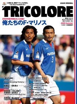横浜F・マリノス中澤佑二と松田直樹