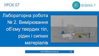 Лабораторна робота № 2. Вимірювання об'єму твердих тіл, рідин і сипких матеріалів