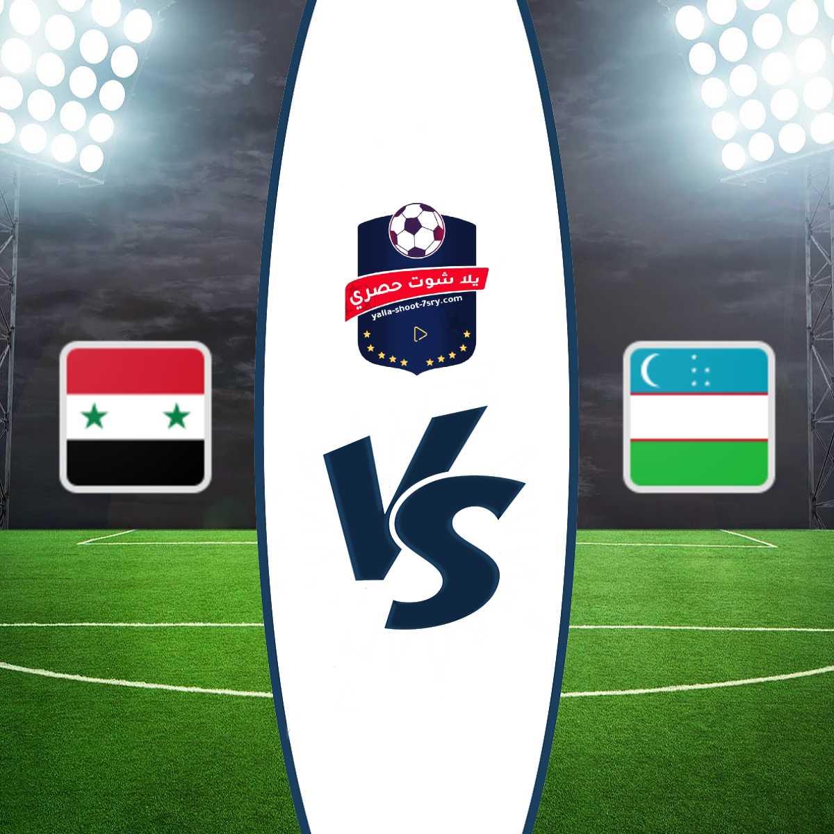 مشاهدة مباراة سوريا وأوزباكستان