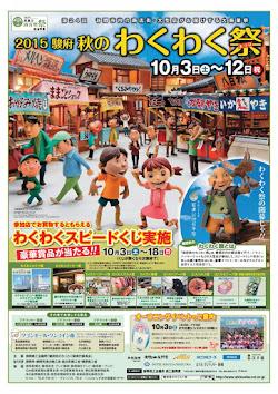 2015駿府秋のわくわく祭りポスターの画像