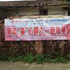 2012-05-26 港清童心迎六一嘉年華