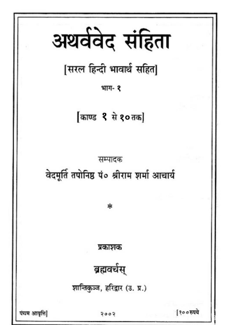 Atharvaved  Samhita (Part 1) In Hindi And Sanskrit . Pdf