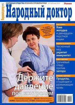 Читать онлайн журнал<br>Народный доктор (№5 2016)<br>или скачать журнал бесплатно