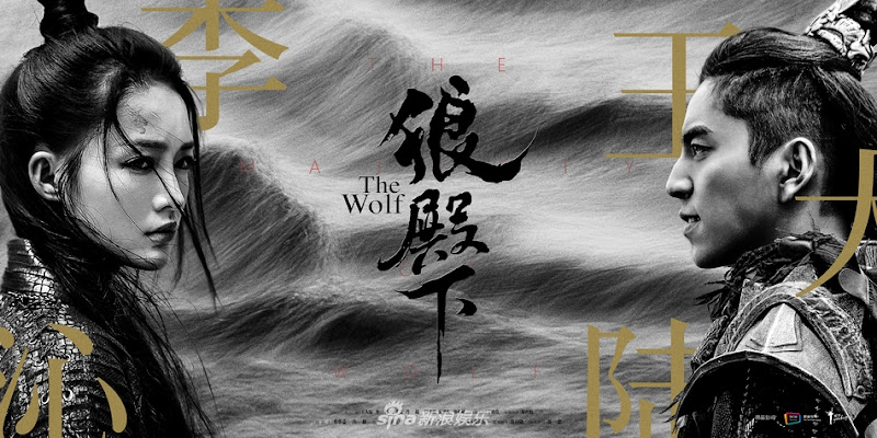 The Majesty of Wolf China Drama