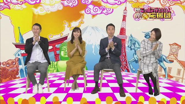 応援 団 ニッポン 世界 たい 行き 人 世界!ニッポンに行きたい人応援団