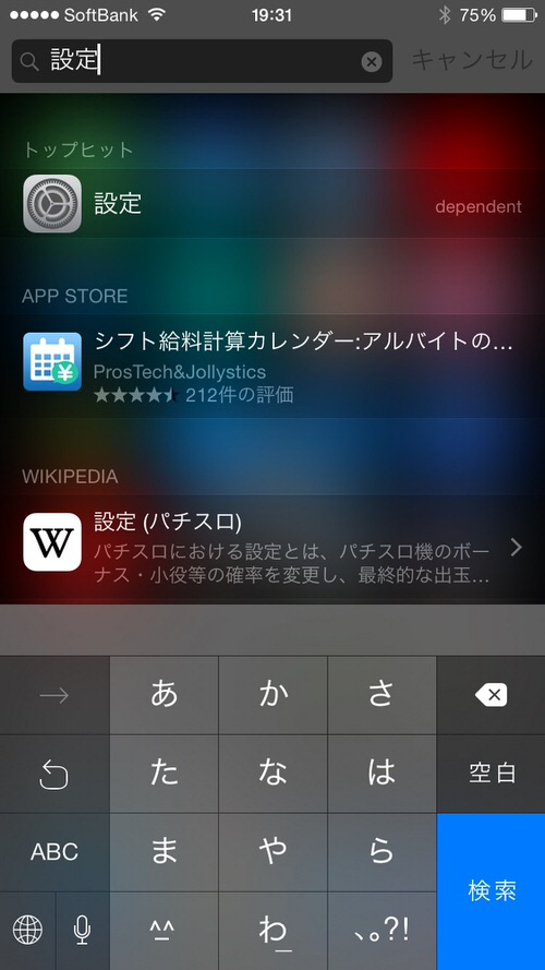 iOS8のSpotlight