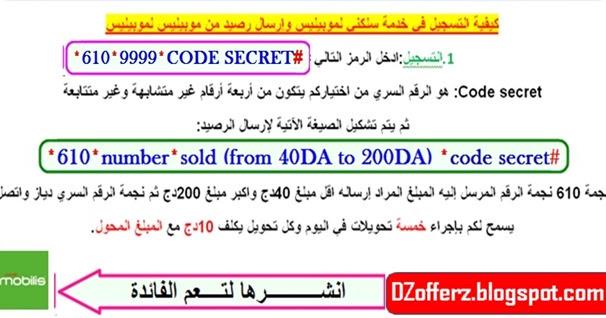 Secret mobilis code de Secret Neighbor