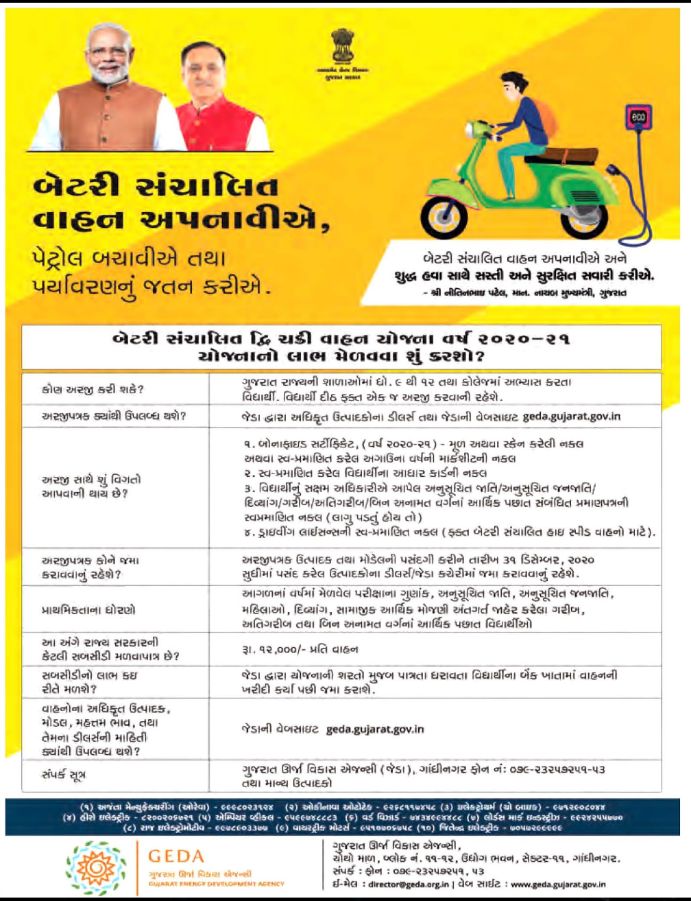 Battery Powered Bicycle Scheme & Std. 9 to 12 students And college Study