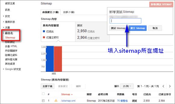 xml sitemaps com sitemap 網站地圖 網站索引 線上產生器 靖 技場