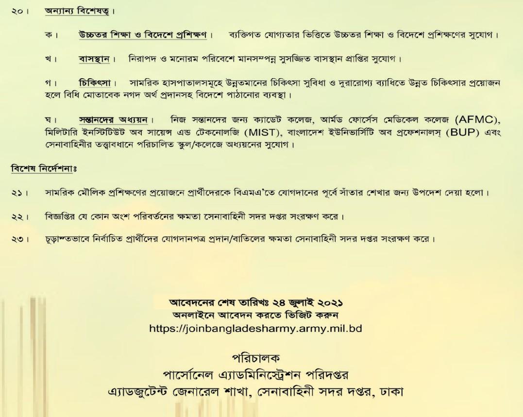 প্রথম আলো সাপ্তাহিক চাকরির খবর - চাকরি বাকরি ০৯ জুলাই ২০২১ -  09 July 2021 Prothom Alo Saptahik Chakrir Khobor - Chakri Bakri potrika - প্রথম আলো চাকরি বাকরি ৯ জুলাই ২০২১ - প্রথম আলো চাকরির খবর পত্রিকা ২০২১