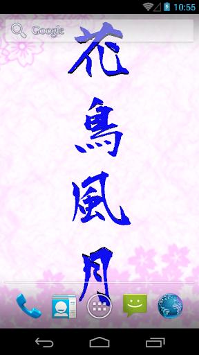 無料个人化AppのKanji Live Wallpaper 004|記事Game