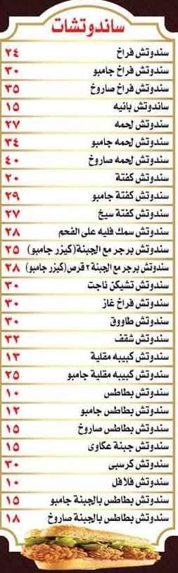 منيو مطعم ابو يوسف السوري 4