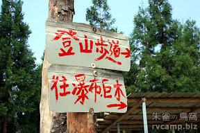 新竹尖石香杉露營區 @定點露營