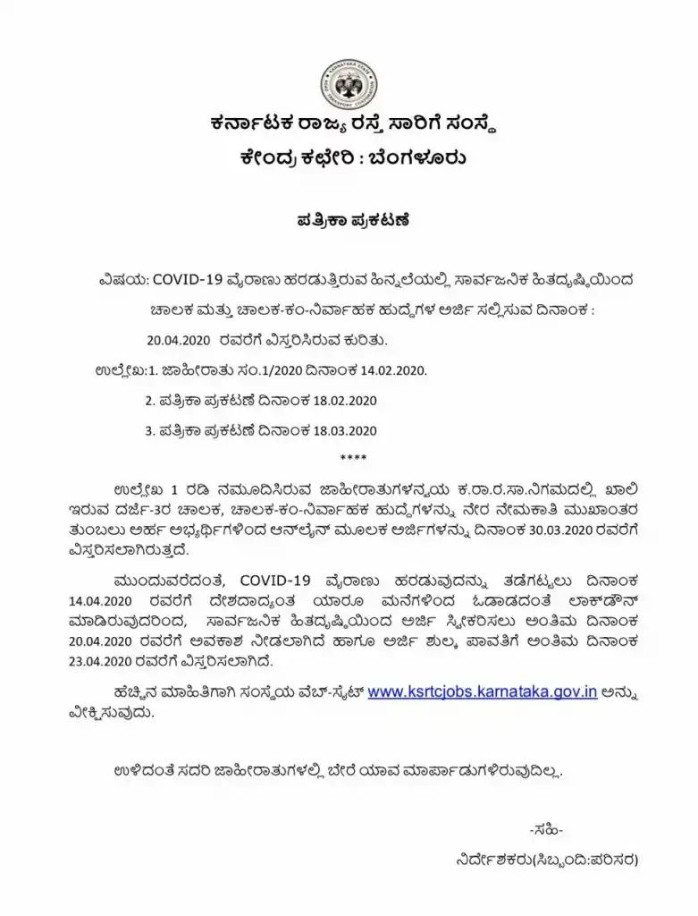 KSRTC: Appointment of Driver & Driver Co. Administrator Application Date: 20-04-2020