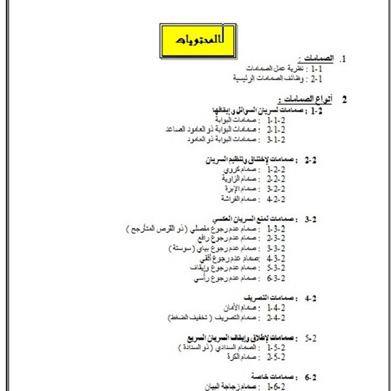 Valves (Arabic Course)