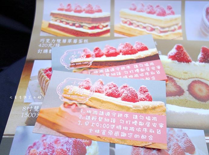16 士林宣原烘焙蛋糕專賣店原味雙層草莓蛋糕巧克力雙層草莓蛋糕草莓重乳酪