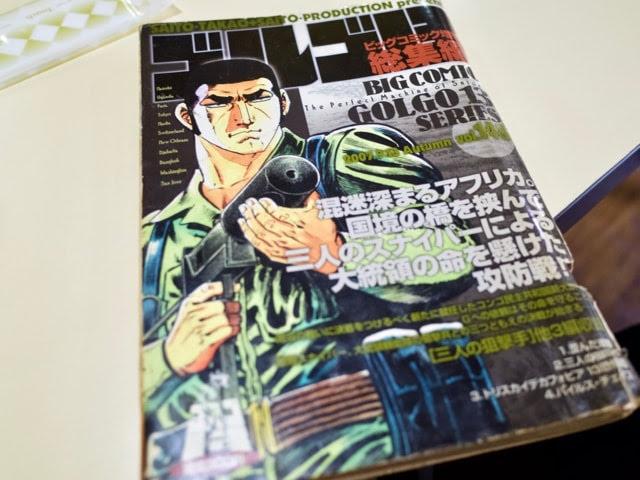 ゴルゴ13の雑誌