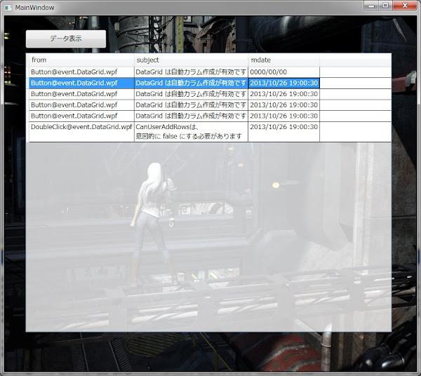 WPF(C#) : 『DataGrid に、バインド用クラスを使って自動的にカラムと行を生成する』 テンプレート
