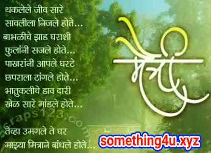 Top 10 Good Morning In Marathi Quotes Wishes