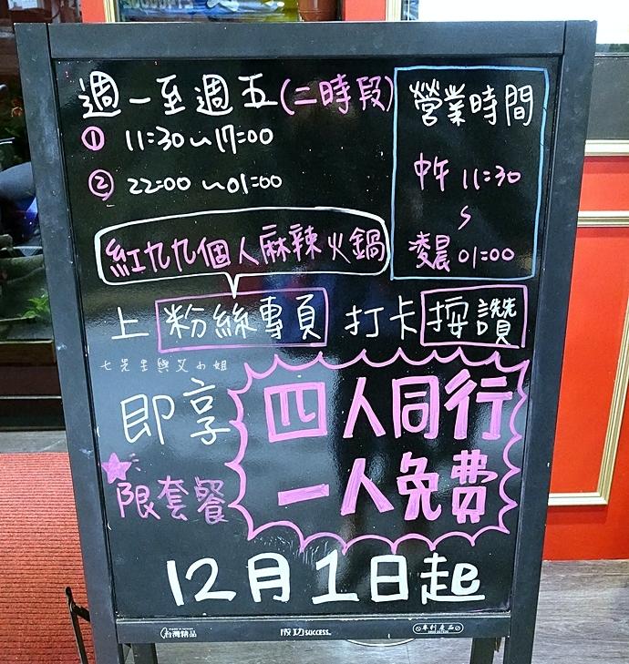 2 紅九九個人麻辣鍋(原禎記館)
