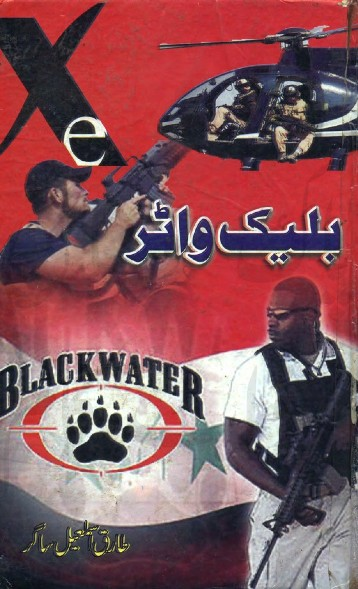 Black Water Complete Novel By Tariq Ismail Sagar