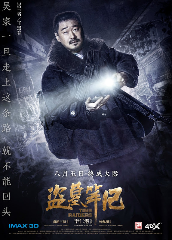 Time Raiders China Movie