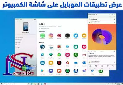 تطبيق من خلاله يمكن تشغيل تطبيقات الهاتف على الكمبيوتر بنظام Windows 10