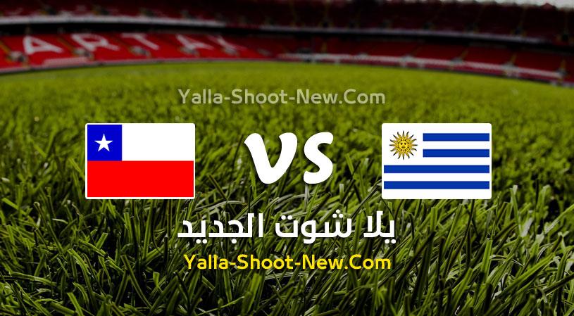 مباراة أوروجواي وتشيلي