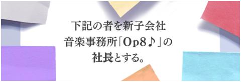 【画像】Op8♪ティザービジュアルと世界観 -辞令を取り囲む6色のポストイット
