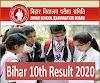Bihar Board 10th Result 2020: खत्म हुआ इंतजार, आज 12.30 में जारी होगा मैट्रिक का रिजलट, ऐसे देखे अपना रिजल्ट