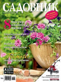 Читать онлайн журнал<br>Садовник (№6 Июнь 2016)<br>или скачать журнал бесплатно