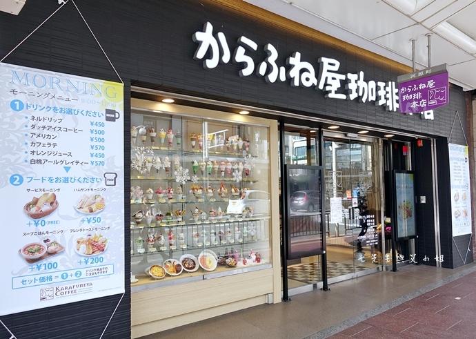 25 京都美食購物 超便宜藥粧店 新京極藥品、Karafuneya からふね屋珈琲