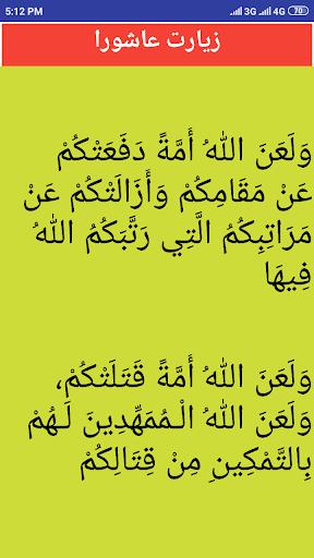 Ziarat e Ashura in Arabic screenshot 3