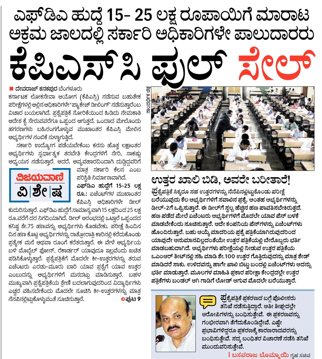 25-01-2021 Monday educational information and others news and today news paper,s