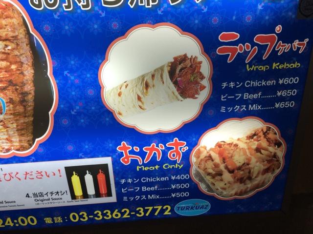 東中野 トルコアズ ラップケバブ・お肉のみメニュー