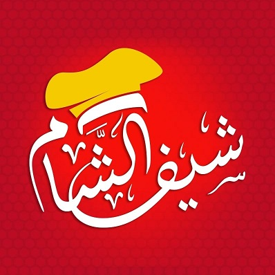 مطعم شيف الشام