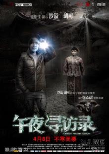 Wu Ye Xun Fang Lu  China Movie