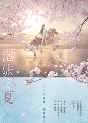 Summer's Desire China Movie