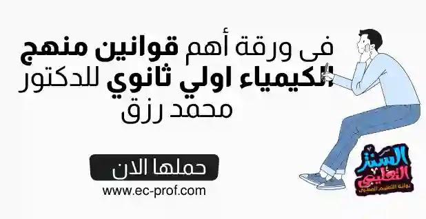 فى ورقة أهم قوانين منهج الكيمياء اولي ثانوي للدكتور محمد رزق