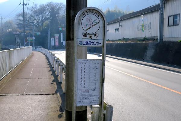 桜山温泉センターバス停