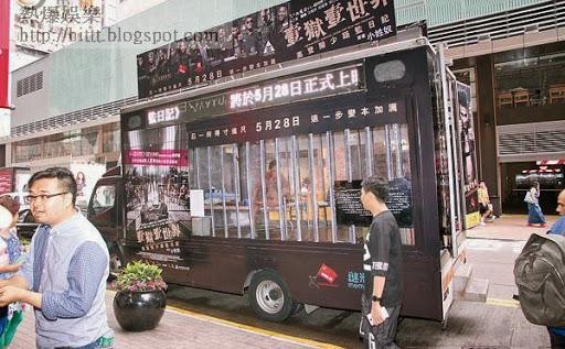 電影公司將貨車設計成「流動水飯房」。