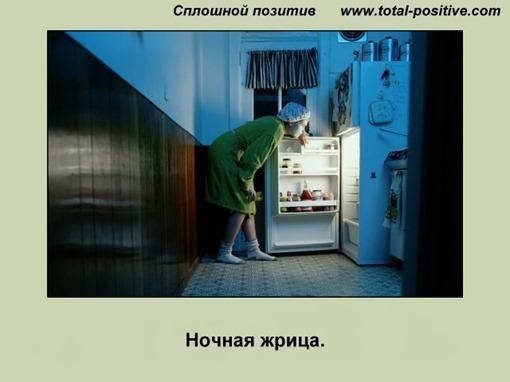 Женщина у открытого холодильника ночью