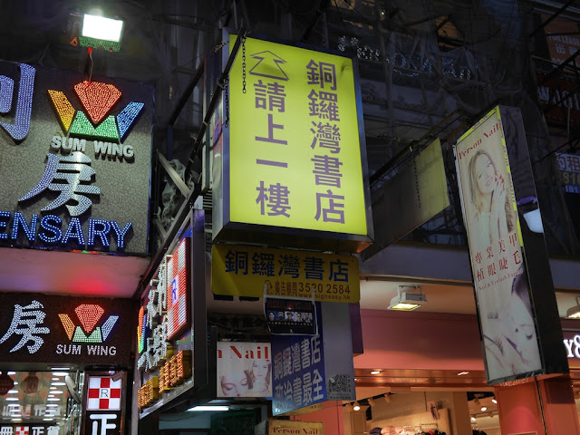 Causeway Bay Books sign lit up at night