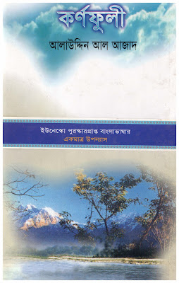 কর্ণফুলী - আলাউদ্দিন আল আজাদ