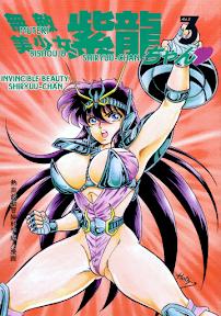 Muteki Bishoujo Shiryuu-chan act.3   Invincible Beauty, Shiryuu-chan 3
