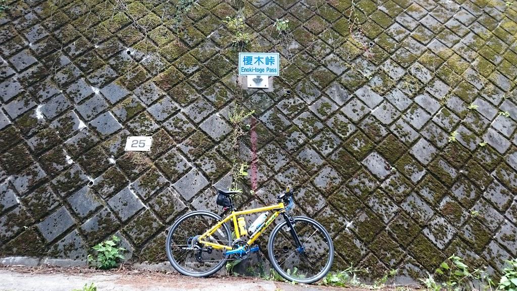 榎木峠の写真