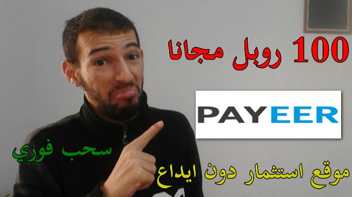 ربح الروبل مجانا 100 روبل موقع استثمار الروبل دون ايداع الربح من الانترنت koto-money