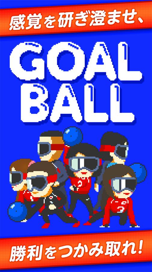 ENJOY! PARA SPORTS GOAL BALL- screenshot